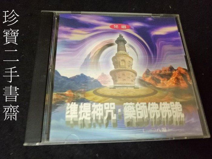 【珍寶二手書齋CD2】準提神咒。藥師佛佛號 梵唱/CD 已測試正常
