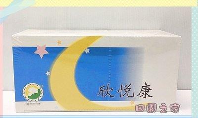 田園小鎮㊣ 葡眾【欣悅康】 ㊣【現貨供應㊣ 滿3件免運~超取付款&宅配匯款】