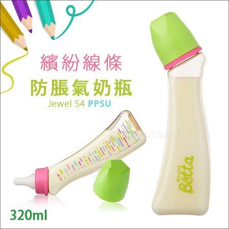 ✿蟲寶寶✿【日本Dr.Betta】現貨!防脹氣奶瓶 PPSU材質 Jewel S4 320ml 大容量 耐高溫消毒