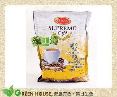 [綠工坊] 全素   即溶無糖拿鐵咖啡  二合一咖啡 採用豆奶  無奶精  無糖   凱令 KYLENE