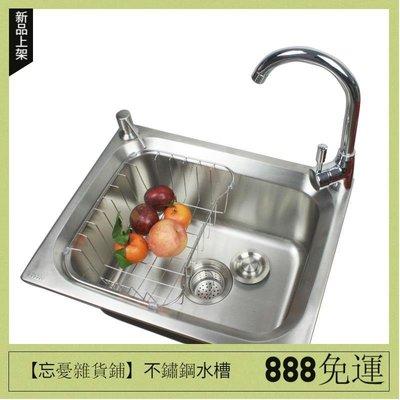正宗sus304不銹鋼水槽洗菜盆大單槽廚房洗碗池加厚加深水槽【忘憂雜貨鋪】