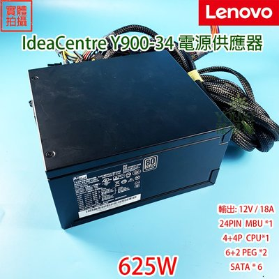 【漾屏屋】含稅 Lenovo 聯想 Y900-34 原廠 電源供應器 12V 18A 625W 54Y8982