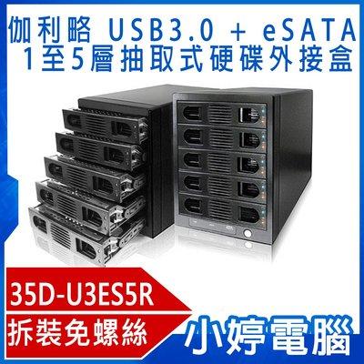 【小婷電腦*外接硬碟】伽利略 35D-U3ES5R USB3.0 + eSATA 1至5層抽取式硬碟外接盒