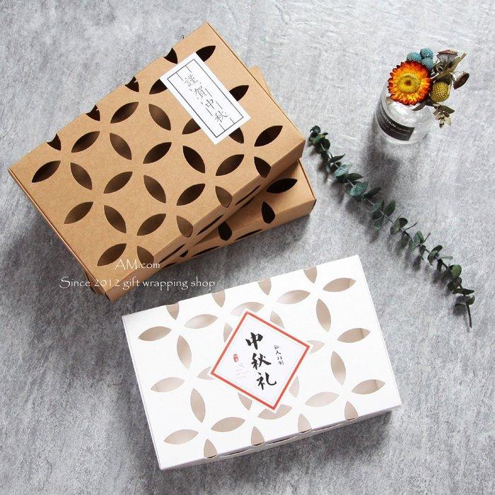 AM好時光【M139】月圓花 簍空禮品包裝盒❤西點烘焙手工餅乾 中秋節 月餅蛋黃酥 透明天地蓋盒 生日禮物 伴手回禮謝禮