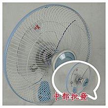 含發票 『中部電機』遙控款 14吋 遙控壁扇 家用壁扇 吊扇 電扇 電風扇 掛壁不占空間 掛壁扇 通風扇 壁掛扇 (台灣