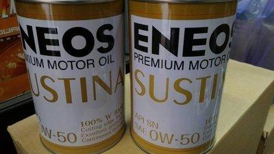 四罐1560元【阿齊】新日本石油 ENEOS SUSTINA 0W50 0w50 全合成機油