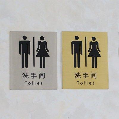 不銹鋼拉絲鈦金衛生間門牌號 識別牌WC廁所標識牌辦公室酒店餐館