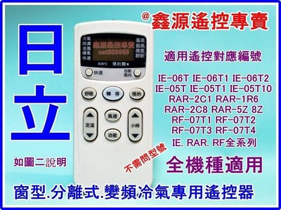 日立冷氣遙控器 IE-05T IE-06T2 RAR-2C1 2C8 RF07T4【全系列專用】窗型 分離式 變頻 機種