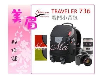 美眉配件 TRAVELER 736 戰鬥小背包 後背包 最大可2機3鏡 附密碼鎖 攝影包 相機包 Jenova 吉尼佛