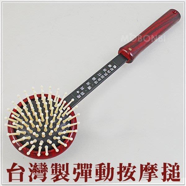 【摩邦比】台灣製彈動按摩搥 搥背棒健康拍打槌按摩槌拍拍棒拍打棒刺球拍拍樂拍打器穴道拍打原始點禮贈品D21002