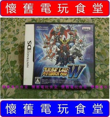 ※現貨『懷舊電玩食堂』正日本原版、盒裝、3DS可玩【NDS】機戰 超級機器人大戰 W(另售神奇寶貝牧場物語瑪莉歐卡比之星