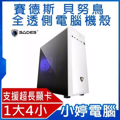 【小婷電腦*機殼】免運全新 SADES 賽德斯 貝努鳥 Bennu (1大4小) 全透側電腦機殼 白色