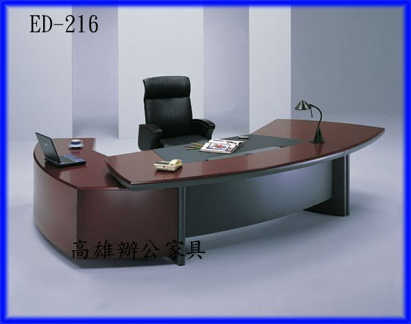 《工廠直營》{高雄OA辦公家具}〈ED-216〉主管辦公桌&會議桌&辦公椅&公文櫃&白板&OA屏風隔間〈高雄市區免運費〉