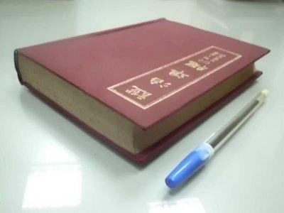 A1cd☆民國58年『證治準繩(三)』明.金壇.王肯堂  撰《文力印書館》~精裝本