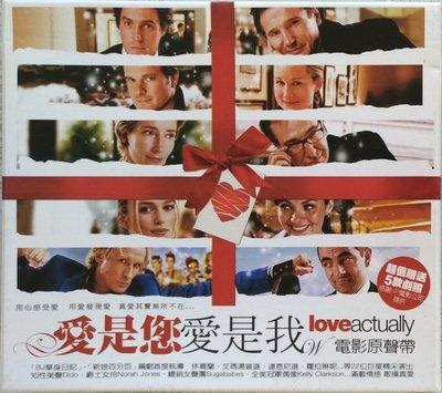 《絕版專賣》愛是您.愛是我 / Love Actually 電影原聲帶 (硬紙盒版)