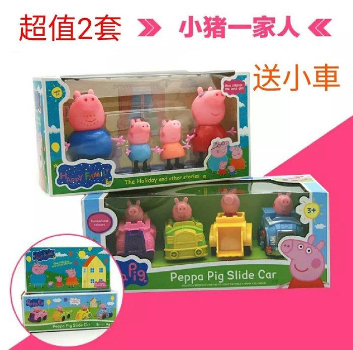 Peppa pig 粉紅豬小妹 兒童快樂遊戲園 超值 2套  小豬4隻* 2 組 (特價中) 買2盒 送 豬小妹 貼