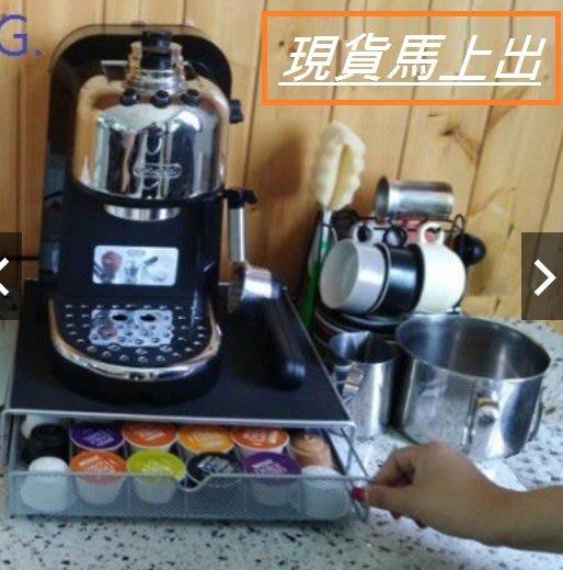 朵拉媽咪【全新現貨】雀巢 多趣酷思 Dolce Gusto 咖啡膠囊 Nescafe 抽屜 咖啡膠囊架 膠囊收納盒