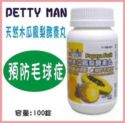 &米寶寵舖$ petty man 天然鳳梨木瓜酵素丸 100錠 預防毛球症 兔子 老鼠 木瓜丸 PTM