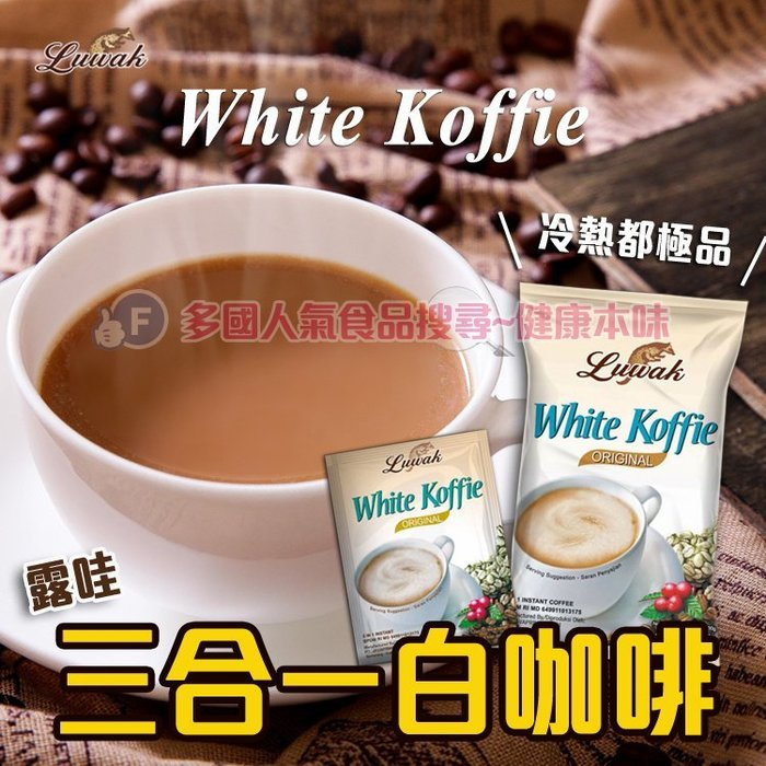 印尼Luwakm露哇三合一白咖啡[ID8994171101289]健康本味(促銷至7/31止限購1包)