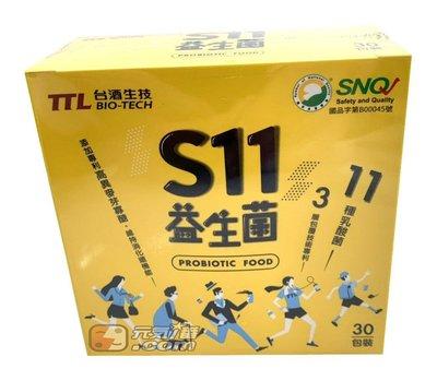 【元氣一番.com】購物節特賣台酒TTL S11益生菌 2gX30包入 含11種益生菌、異麥芽寡醣優 L-92乳酸菌