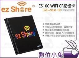 數位小兔【ezshare 易享派 ES100 32G 高速 WiFi 記憶卡 CF卡】class10 無線 手機 平板