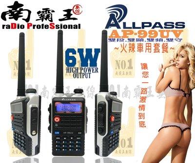 └南霸王┐ALLPASS AP-99 雙頻無線電對講機 火辣車用大全配 優惠中 HORA ADI 5R F30 AP99