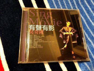 吳奇隆 有聲有影 專輯 (已絕版專輯) 二手CD 狀況良好 特價:1000元 僅有一張
