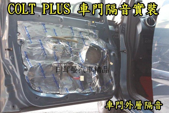 【日耳曼 汽車精品】四門隔音 制震墊 三菱 COLT PLUS 4門雙層 升級 實裝 標準施作 效果超有感