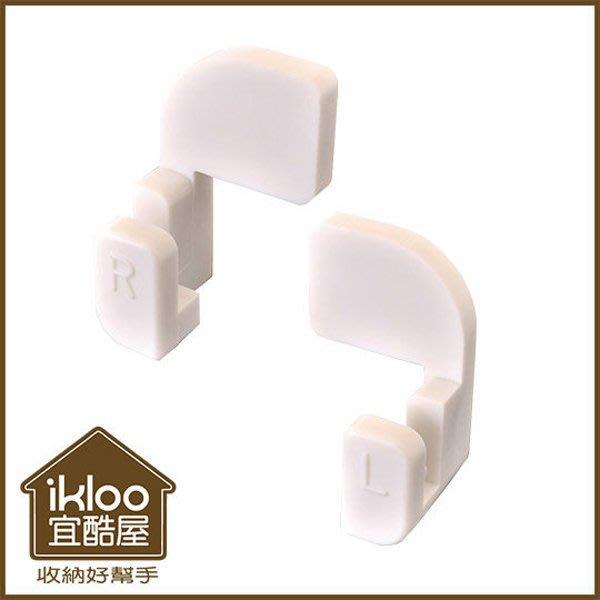 BO雜貨【SV9035】ikloo~12吋百變收納櫃 創意組合收納櫃 鞋櫃 置物櫃 延伸配件-門扣1對組