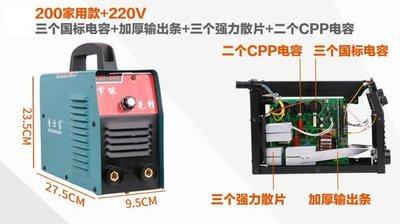 〖全館免運〗電焊機 聖仕寶ZX7-200G/200II 家用220V 【安可居】