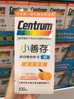 Costco好市多 小善存+鈣綜合維他命 100粒  vitamin