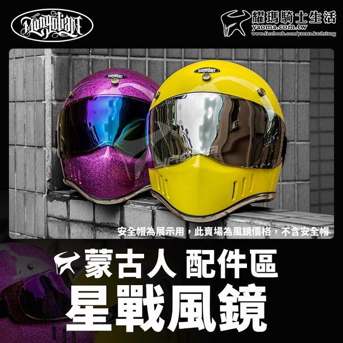 蒙古人安全帽 STARWARS 專屬風鏡 護目鏡 原廠 星戰 山車帽 哈雷重機 美式 耀瑪騎士機車部品
