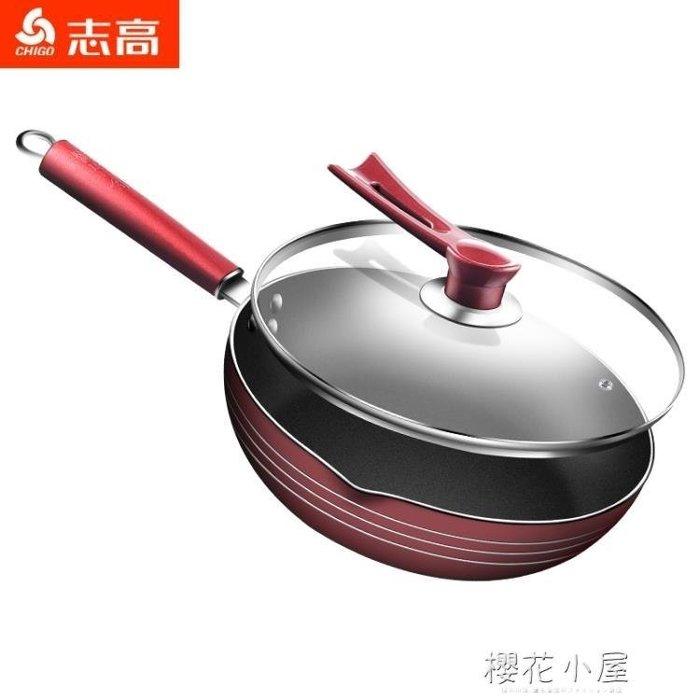 志高炒鍋不黏鍋家用炒菜鍋少油煙煎鍋平底鍋電磁爐燃氣灶適用鍋具