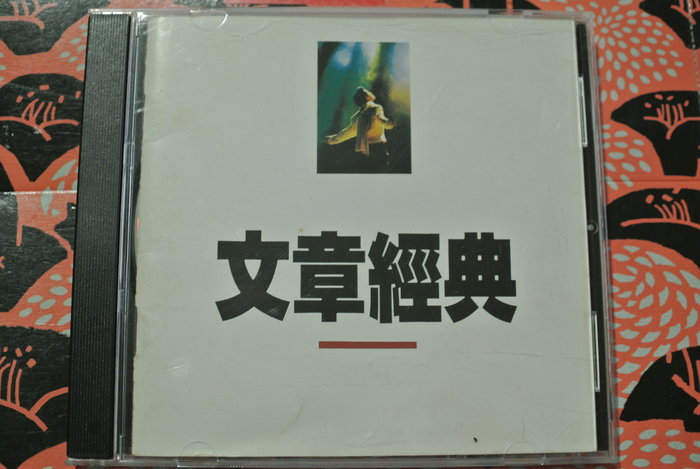 CD ~ 文章經典 ~ 派森 PD-9125 MADE  IN JAPAN