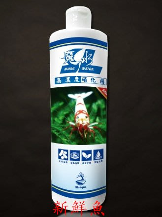 免運費~新鮮魚水族館~淞亮 正蝦 魔水 硝化菌 水晶蝦 專用 1000ml (淞亮全系列商品都有)