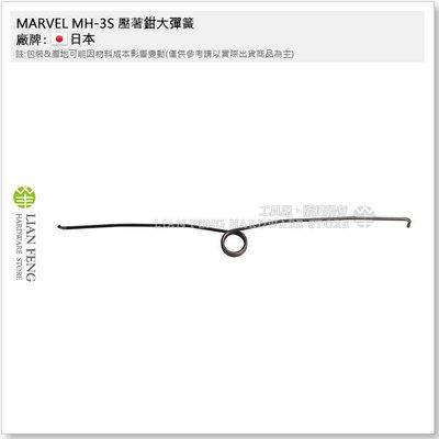 【工具屋】*含稅* MARVEL MH-3S 壓著鉗大彈簧 原裝配件 零件 圧着 壓軸工具 壓著端子鉗 壓接銅線用 日本
