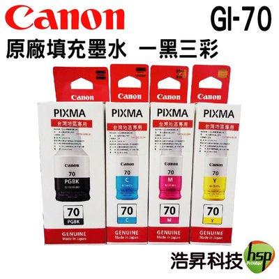 【一黑三彩賣場】CANON GI-70 PGBK C M Y 原廠填充墨水 GM2070 G5070 G6070