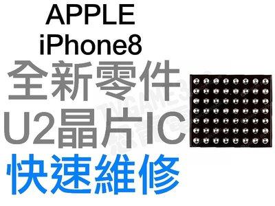APPLE 蘋果 IPHONE 8 8+ PLUS U2 晶片 IC晶片手機維修 全新零件 專業維修【台中恐龍電玩】