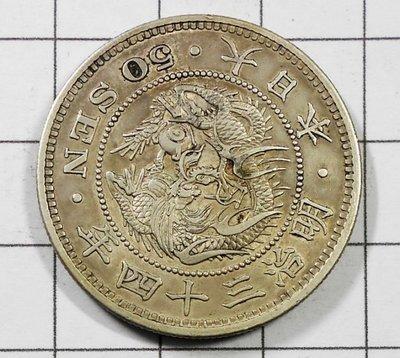 XX922 明治34年 五十錢龍銀幣 少見年份