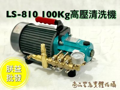 『朕益批發』陸雄 LS-810 壓力100公斤 手提高壓清洗機 高壓噴霧機 高壓洗車機 高壓清洗機 清洗拖拉庫專用