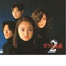 日劇《千面女郎/玻璃假面》(I+II+完结篇) DVD ~安達祐實.松本惠