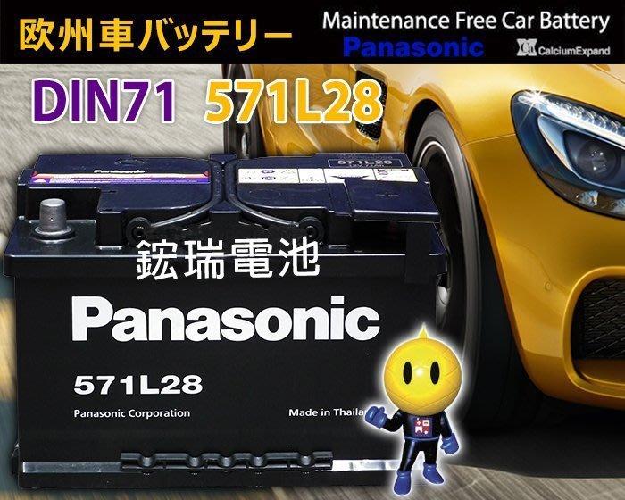 《鋐瑞電池》571L28 71AH 日本國際牌 汽車電池 57114 57539 57412 奧迪 A4 2.8 適用