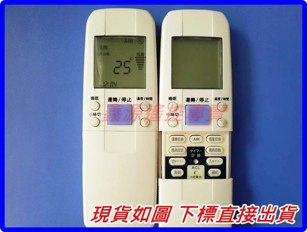燦坤販售 Fujimaru冷氣遙控器 富士丸冷氣遙控器 Fujimaru分離式冷氣遙控器 ID12-0002-00