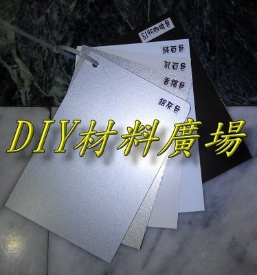 DIY材料廣場※遮光罩 鋁複合板 裝飾板 牆面天花板 隔間裝飾 塑鋁板 遮雨棚 隔間牆裝飾,(5色可選,優質品牌塑鋁板)