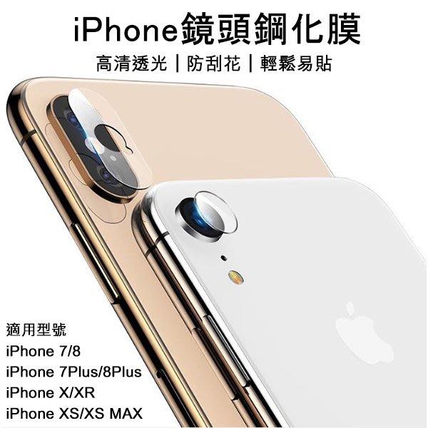 【coni mall】iPhone鏡頭鋼化膜 鏡頭 保護貼 iPhone 7 8 Plus X XR XS MAX 現貨