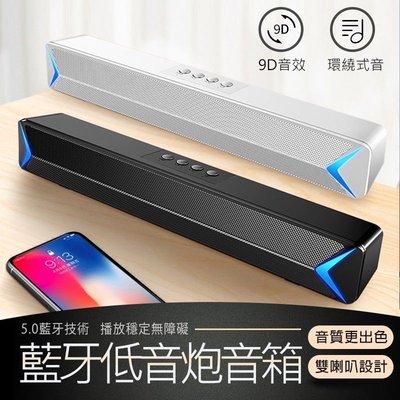 GG的店  5.0藍牙【9D雙喇叭音箱】橫式音箱 藍牙喇叭 藍芽喇叭 藍牙音箱 藍芽音箱