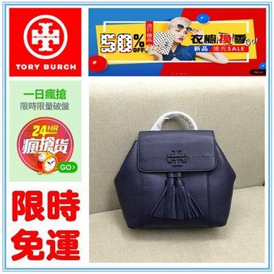 美國代購Outle Tory burch tb TB女包 背包 雙肩包 流蘇包 後背包 書包 旅行包 深藍色