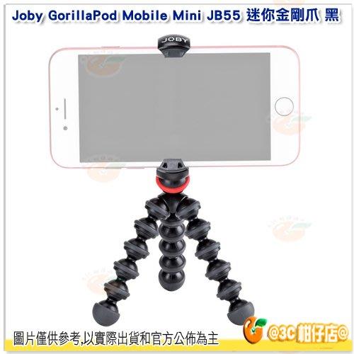 Joby GorillaPod Mobile Mini JB55 迷你金剛爪 黑 公司貨 章魚腳架 手機架 5.5吋手機