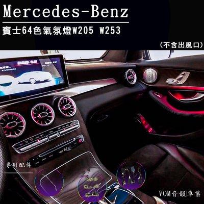 (現貨) =音韻車業=Mercedes-Benz W205 W253 四門+中控 車內氛圍燈 腳底燈 氣氛燈