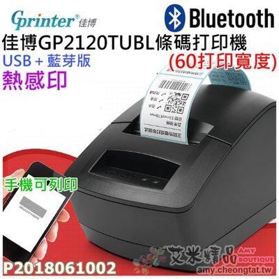 ✨艾米精品?佳博【藍芽】GP2120TUBL條碼打印機(60打印寬度)?條碼印表機 標籤印表機 熱感式條碼機 標籤機